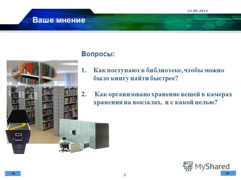 2 Вопросы: 1.Как поступают в библиотеке, чтобы можно было книгу найти быстрее? 2. Как организовано хранение вещей в камерах хранения на вокзалах, и с какой целью? Ваше мнение
