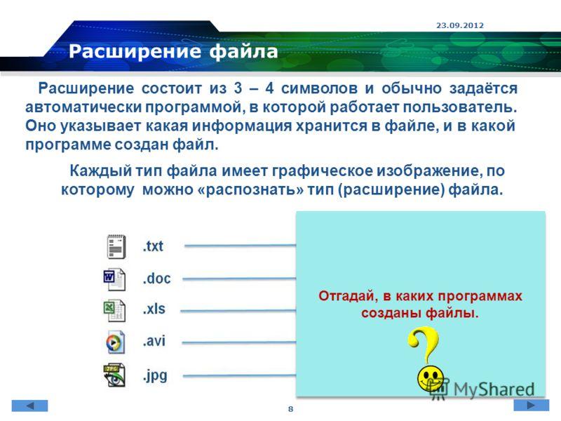 Расширение файла Каждый тип файла имеет графическое изображение, по которому можно «распознать» тип (расширение) файла. 23.09.2012 8 Расширение состоит из 3 – 4 символов и обычно задаётся автоматически программой, в которой работает пользователь. Оно
