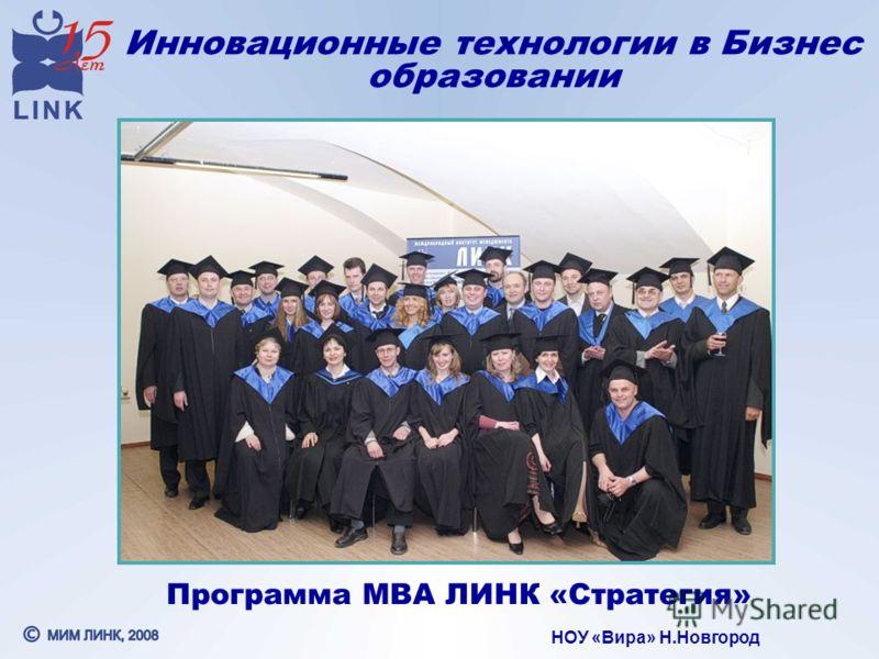 Инновационные технологии в Бизнес образовании НОУ «Вира» Н.Новгород Программа МВА ЛИНК «Стратегия»