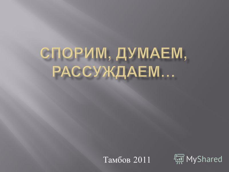 Тамбов 2011