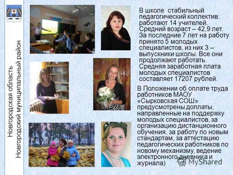 Новгородская область Новгородский муниципальный район В школе стабильный педагогический коллектив: работают 14 учителей. Средний возраст – 42,9 лет. За последние 7 лет на работу принято 5 молодых специалистов, из них 3 – выпускники школы. Все они про
