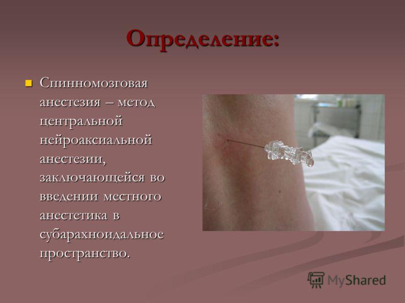 Определение: Спинномозговая анестезия – метод центральной нейроаксиальной анестезии, заключающейся во введении местного анестетика в субарахноидальное пространство. Спинномозговая анестезия – метод центральной нейроаксиальной анестезии, заключающейся