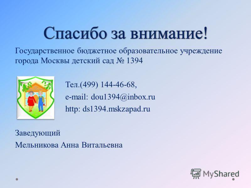 планируете заниматься детский сад 1394 официальный сайт это