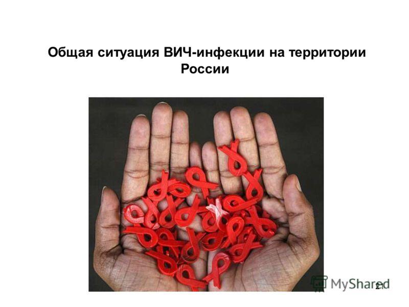21 Общая ситуация ВИЧ-инфекции на территории России