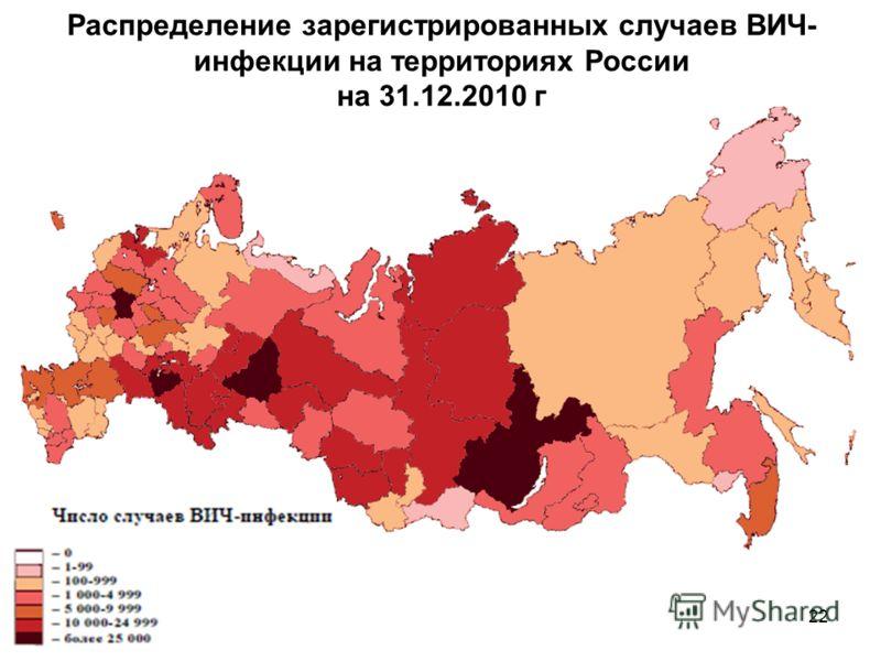 22 Распределение зарегистрированных случаев ВИЧ- инфекции на территориях России на 31.12.2010 г