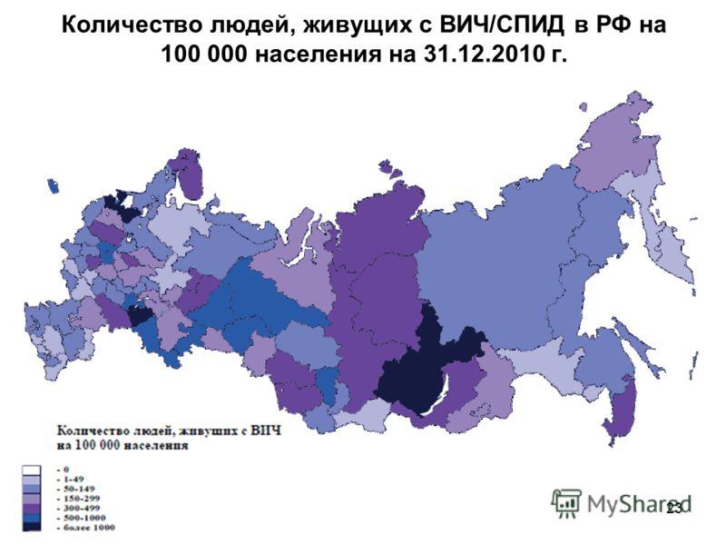 23 Количество людей, живущих с ВИЧ/СПИД в РФ на 100 000 населения на 31.12.2010 г.