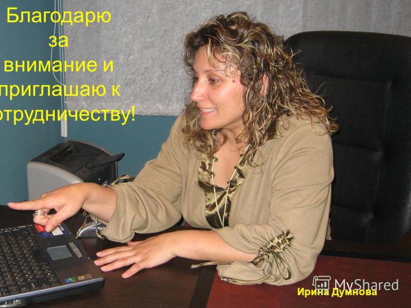Благодарю за внимание и приглашаю к сотрудничеству! Ирина Думнова