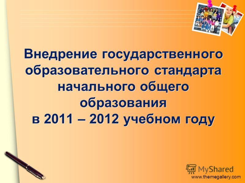 www.themegallery.com Внедрение государственного образовательного стандарта начального общего образования в 2011 – 2012 учебном году