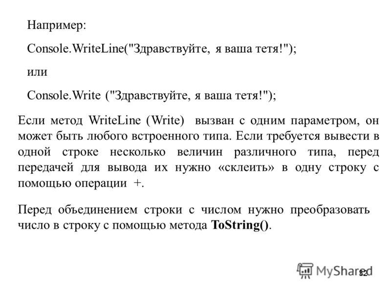 32 Например: Console.WriteLine(