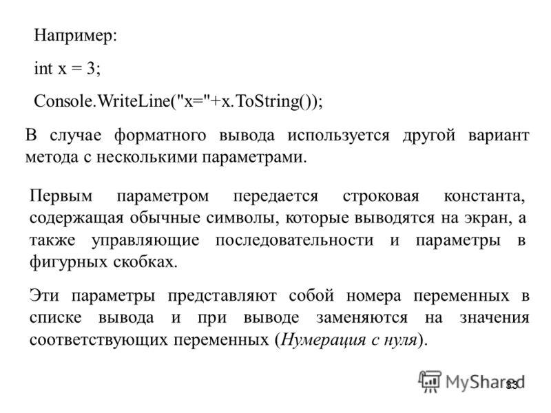 33 Например: int x = 3; Console.WriteLine(