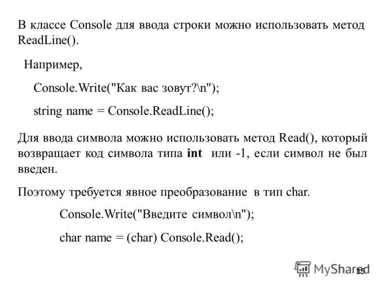 35 В классе Console для ввода строки можно использовать метод ReadLine(). Например, Console.Write(