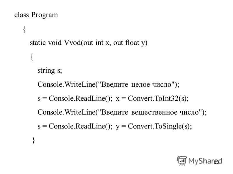 63 class Program { static void Vvod(out int x, out float y) { string s; Console.WriteLine(