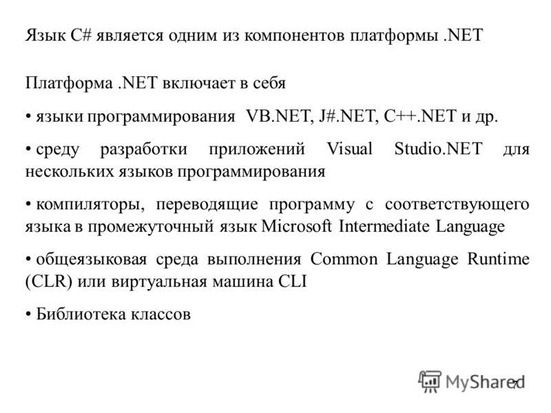 7 Язык С# является одним из компонентов платформы.NET Платформа.NET включает в себя языки программирования VB.NET, J#.NET, C++.NET и др. среду разработки приложений Visual Studio.NET для нескольких языков программирования компиляторы, переводящие про