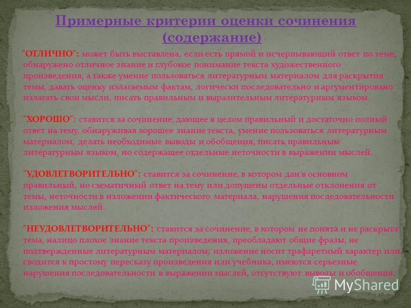Примерные критерии оценки сочинения (содержание)