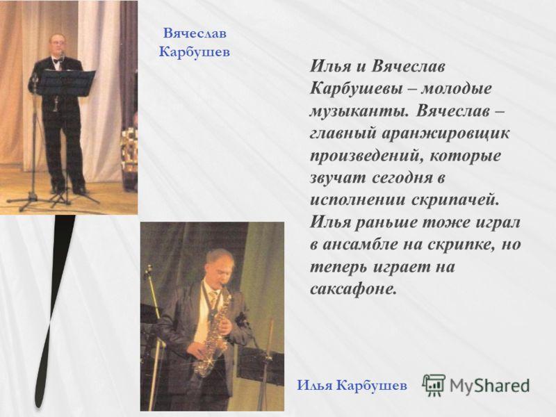 Вячеслав Карбушев Илья Карбушев