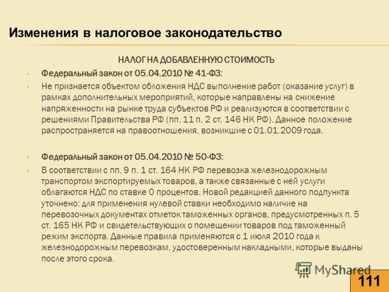 НАЛОГ НА ДОБАВЛЕННУЮ СТОИМОСТЬ Федеральный закон от 05.04.2010 41-ФЗ: Не признается объектом обложения НДС выполнение работ (оказание услуг) в рамках дополнительных мероприятий, которые направлены на снижение напряженности на рынке труда субъектов РФ