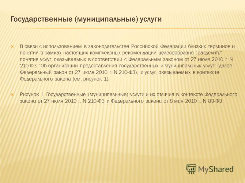Государственные (муниципальные) услуги В связи с использованием в законодательстве Российской Федерации близких терминов и понятий в рамках настоящих комплексных рекомендаций целесообразно
