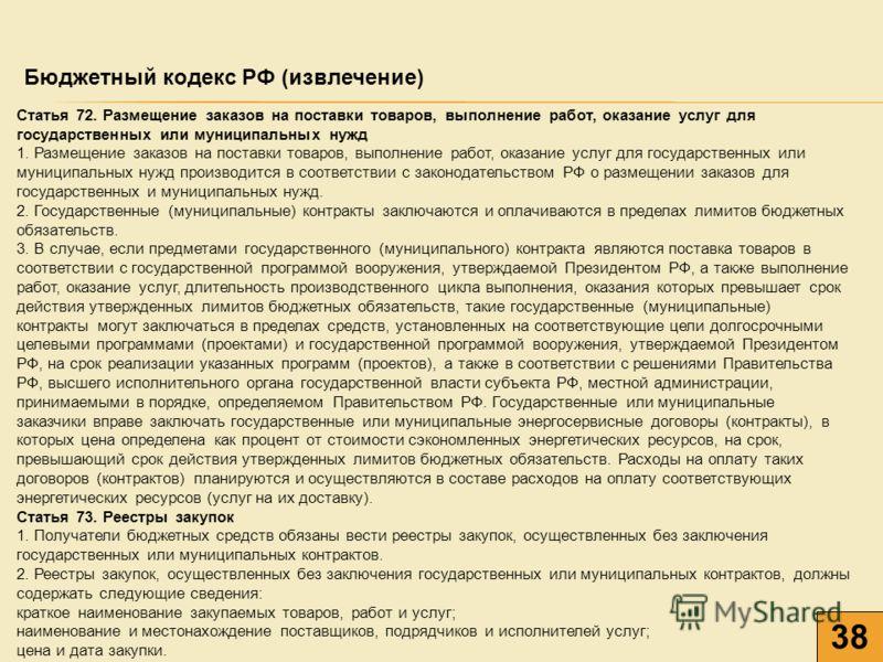 38 Бюджетный кодекс РФ (извлечение) Статья 72. Размещение заказов на поставки товаров, выполнение работ, оказание услуг для государственных или муниципальных нужд 1. Размещение заказов на поставки товаров, выполнение работ, оказание услуг для государ
