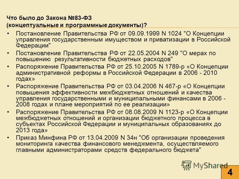 Постановление Правительства РФ от 09.09.1999 N 1024