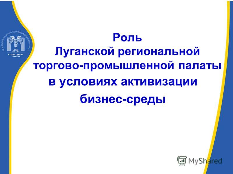 Роль Луганской региональной торгово-промышленной палаты в условиях активизации бизнес-среды