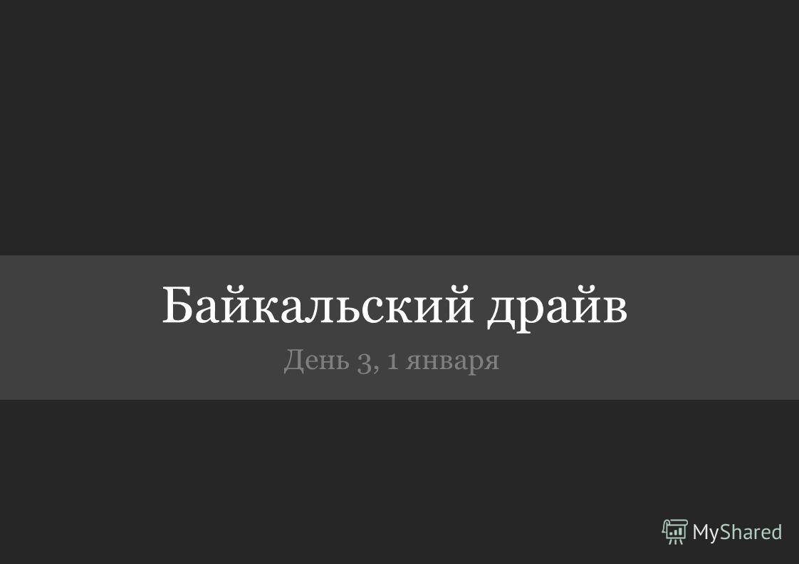 Байкальский драйв День 3, 1 января