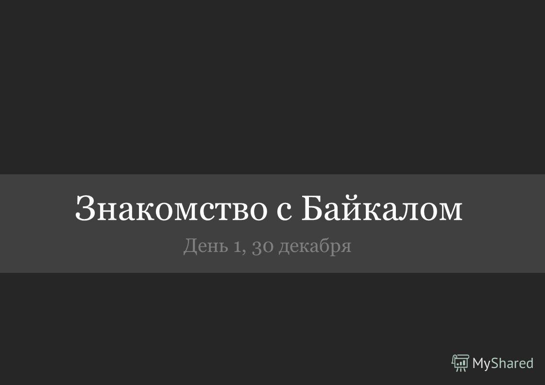 Знакомство с Байкалом День 1, 30 декабря