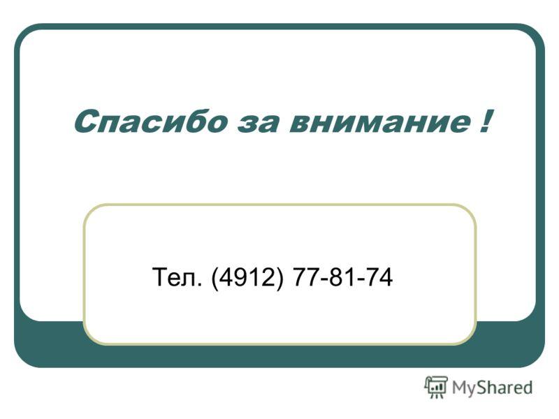 Спасибо за внимание ! Тел. (4912) 77-81-74