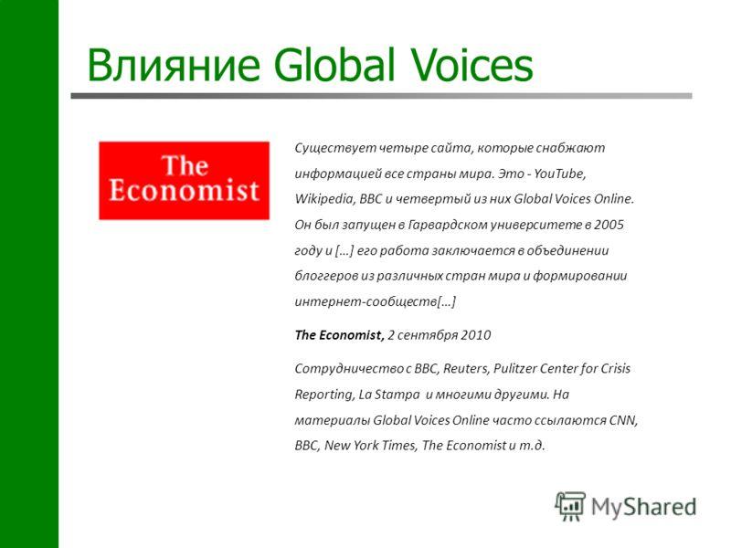 Влияние Global Voices Существует четыре сайта, которые снабжают информацией все страны мира. Это - YouTube, Wikipedia, BBC и четвертый из них Global Voices Online. Он был запущен в Гарвардском университете в 2005 году и […] его работа заключается в о