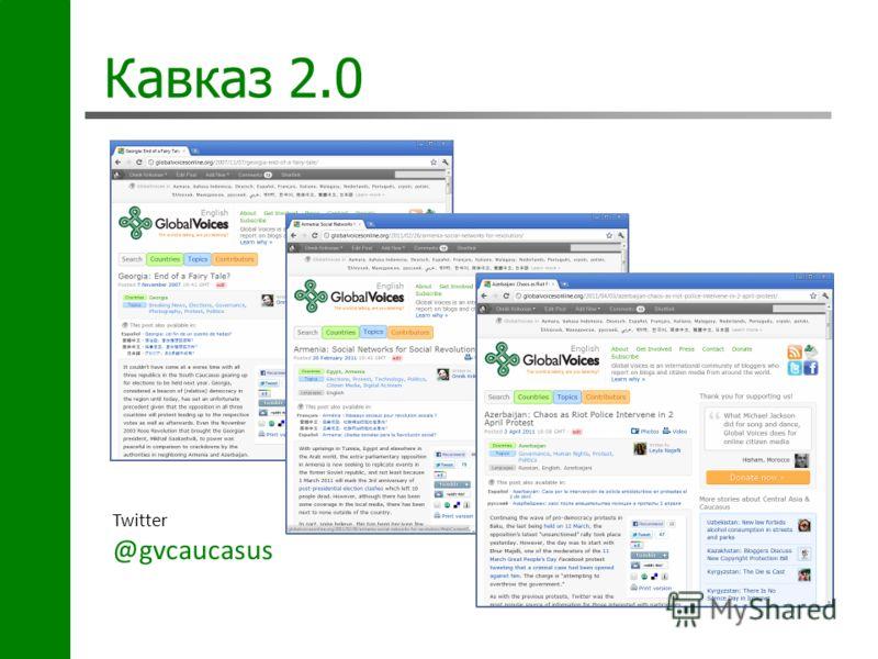 Кавказ 2.0 Twitter @gvcaucasus