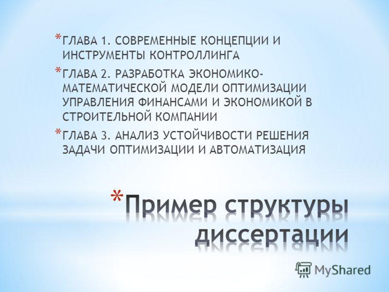 * ГЛАВА 1. СОВРЕМЕННЫЕ КОНЦЕПЦИИ И ИНСТРУМЕНТЫ КОНТРОЛЛИНГА * ГЛАВА 2. РАЗРАБОТКА ЭКОНОМИКО- МАТЕМАТИЧЕСКОЙ МОДЕЛИ ОПТИМИЗАЦИИ УПРАВЛЕНИЯ ФИНАНСАМИ И ЭКОНОМИКОЙ В СТРОИТЕЛЬНОЙ КОМПАНИИ * ГЛАВА 3. АНАЛИЗ УСТОЙЧИВОСТИ РЕШЕНИЯ ЗАДАЧИ ОПТИМИЗАЦИИ И АВТОМ
