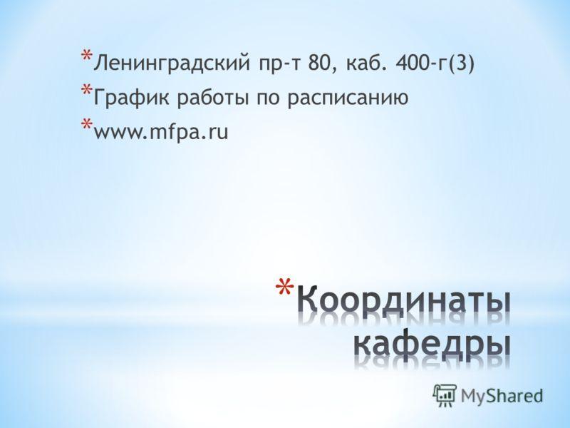 * Ленинградский пр-т 80, каб. 400-г(3) * График работы по расписанию * www.mfpa.ru