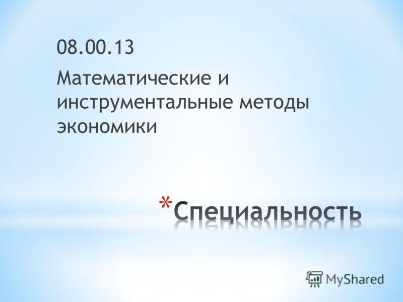 08.00.13 Математические и инструментальные методы экономики