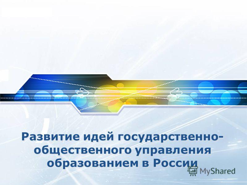 LOGO Развитие идей государственно- общественного управления образованием в России