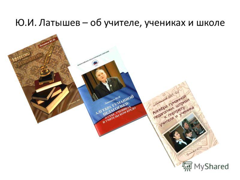 Ю.И. Латышев – об учителе, учениках и школе
