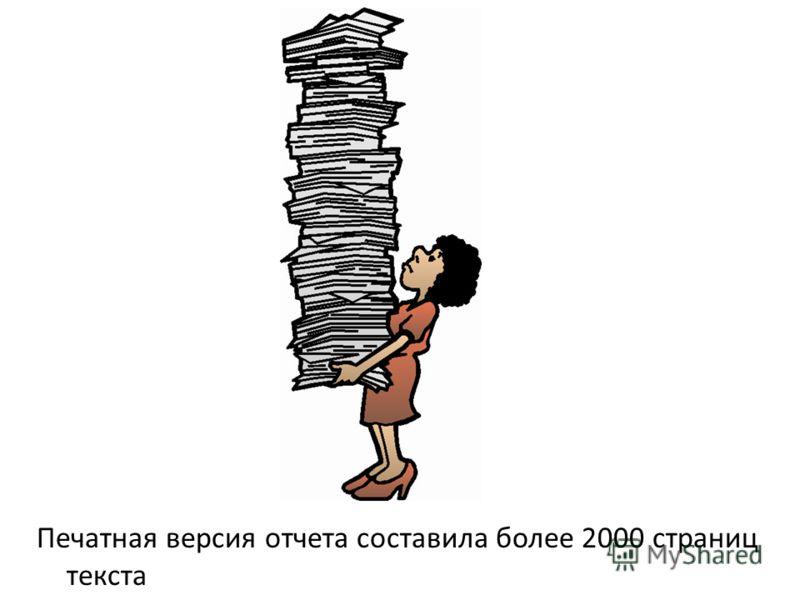 Печатная версия отчета составила более 2000 страниц текста