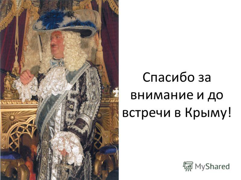 Спасибо за внимание и до встречи в Крыму!