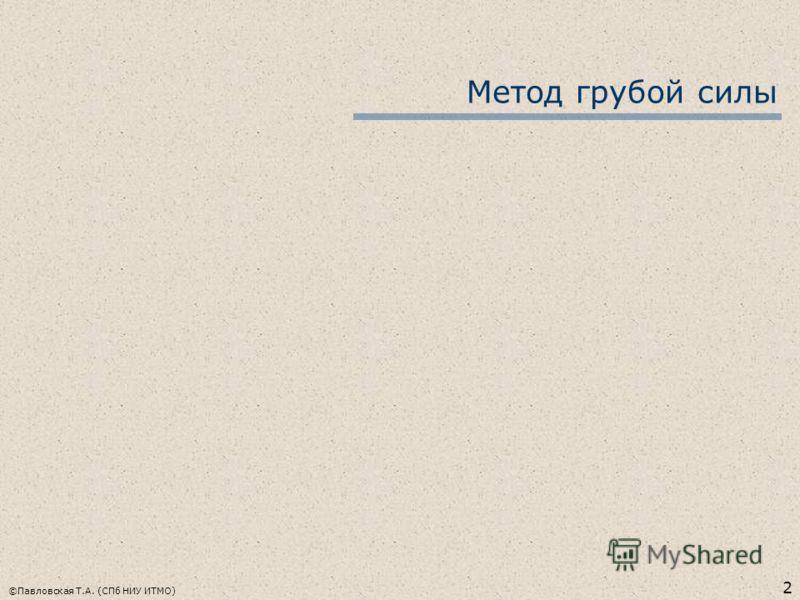Метод грубой силы 2 ©Павловская Т.А. (СПб НИУ ИТМО)