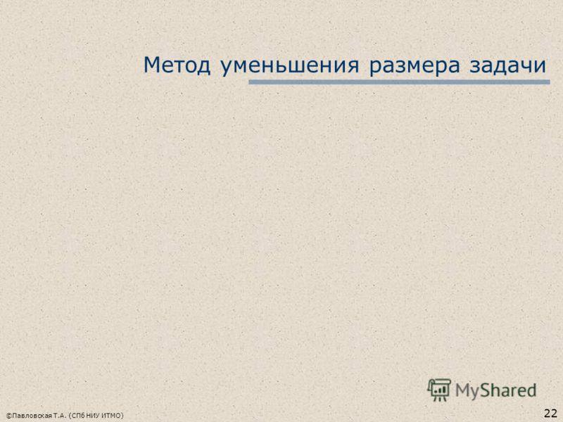 Метод уменьшения размера задачи 22 ©Павловская Т.А. (СПб НИУ ИТМО)
