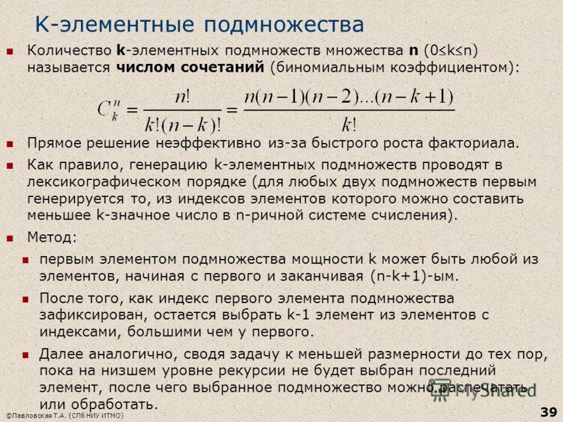 K-элементные подмножества Количество k-элементных подмножеств множества n (0kn) называется числом сочетаний (биномиальным коэффициентом): Прямое решение неэффективно из-за быстрого роста факториала. Как правило, генерацию k-элементных подмножеств про
