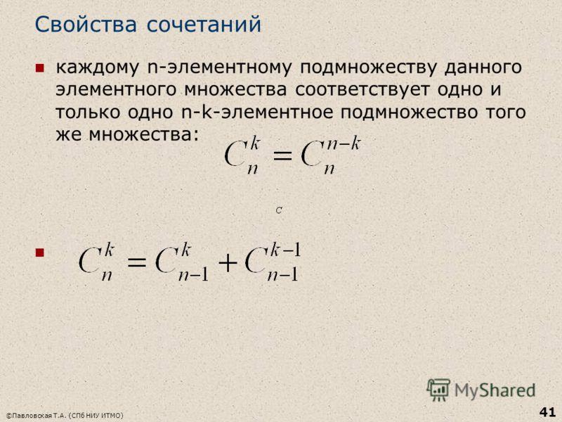 Свойства сочетаний каждому n-элементному подмножеству данного элементного множества соответствует одно и только одно n-k-элементное подмножество того же множества: ©Павловская Т.А. (СПб НИУ ИТМО) 41
