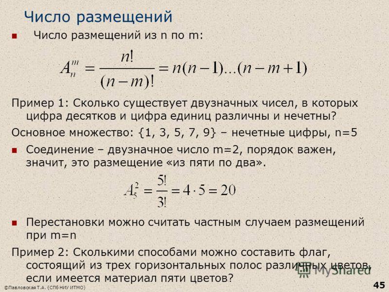 Число размещений Число размещений из n по m: Пример 1: Сколько существует двузначных чисел, в которых цифра десятков и цифра единиц различны и нечетны? Основное множество: {1, 3, 5, 7, 9} – нечетные цифры, n=5 Соединение – двузначное число m=2, поряд