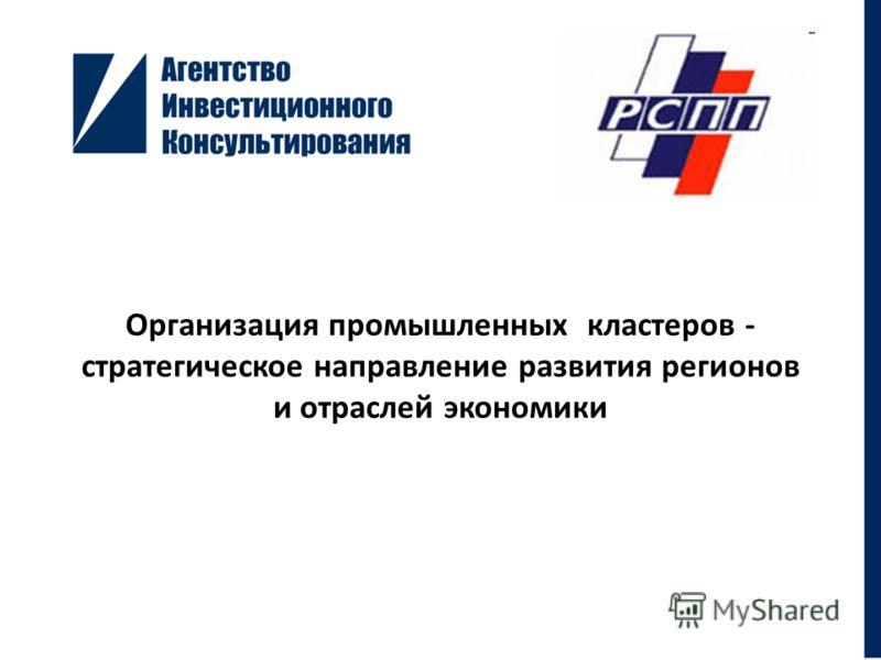 Организация промышленных кластеров - стратегическое направление развития регионов и отраслей экономики