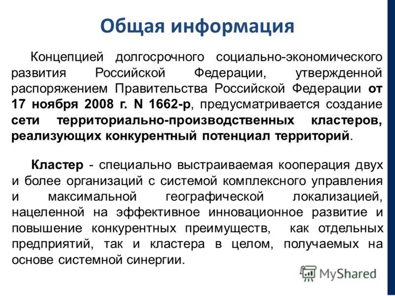 Общая информация Концепцией долгосрочного социально-экономического развития Российской Федерации, утвержденной распоряжением Правительства Российской Федерации от 17 ноября 2008 г. N 1662-р, предусматривается создание сети территориально-производстве