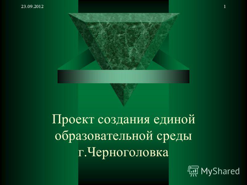 23.09.20121 Проект создания единой образовательной среды г.Черноголовка