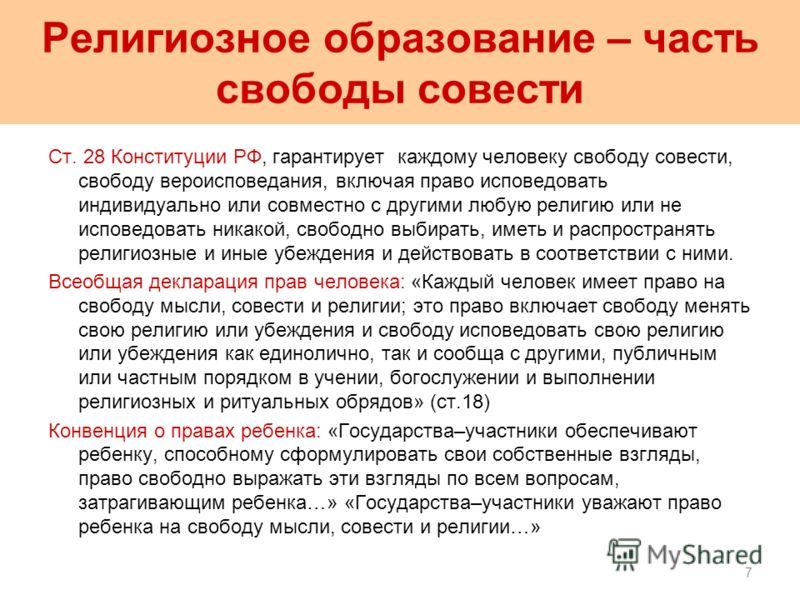 Религиозное образование – часть свободы совести Ст. 28 Конституции РФ, гарантирует каждому человеку свободу совести, свободу вероисповедания, включая право исповедовать индивидуально или совместно с другими любую религию или не исповедовать никакой,