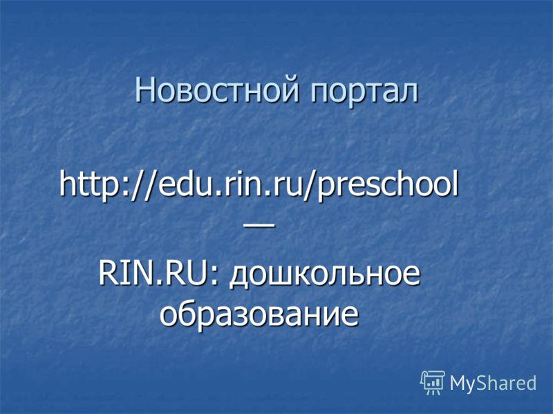 Новостной портал http://edu.rin.ru/preschool http://edu.rin.ru/preschool RIN.RU: дошкольное образование