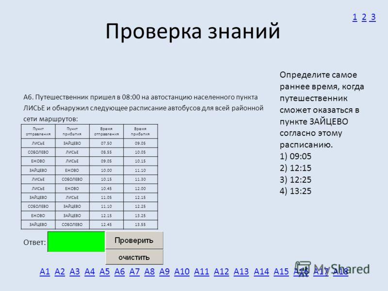 Проверка знаний А6. Путешественник пришел в 08:00 на автостанцию населенного пункта ЛИСЬЕ и обнаружил следующее расписание автобусов для всей районной сети маршрутов: Ответ: А1А1 А2 А3 А4 А5 А6 А7 А8 А9 А10 А11 А12 А13 А14 А15 А16 А17 А18А2А3А4А5А6А7