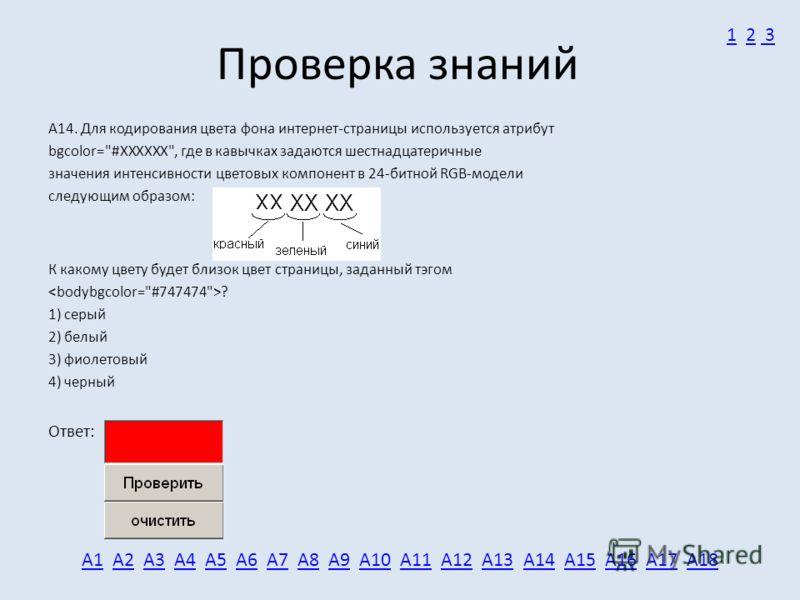 Проверка знаний А14. Для кодирования цвета фона интернет-страницы используется атрибут bgcolor=