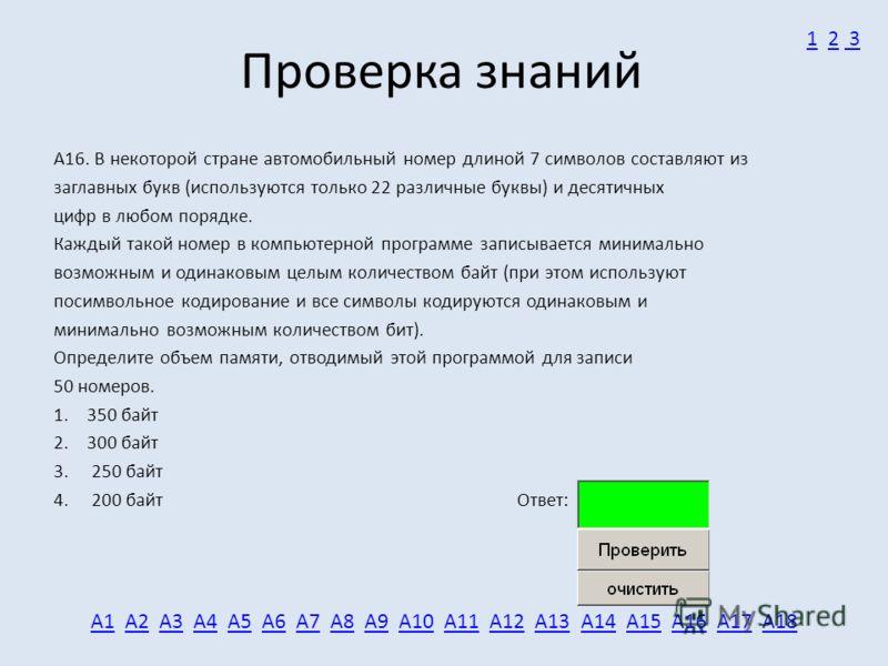 Проверка знаний А16. В некоторой стране автомобильный номер длиной 7 символов составляют из заглавных букв (используются только 22 различные буквы) и десятичных цифр в любом порядке. Каждый такой номер в компьютерной программе записывается минимально