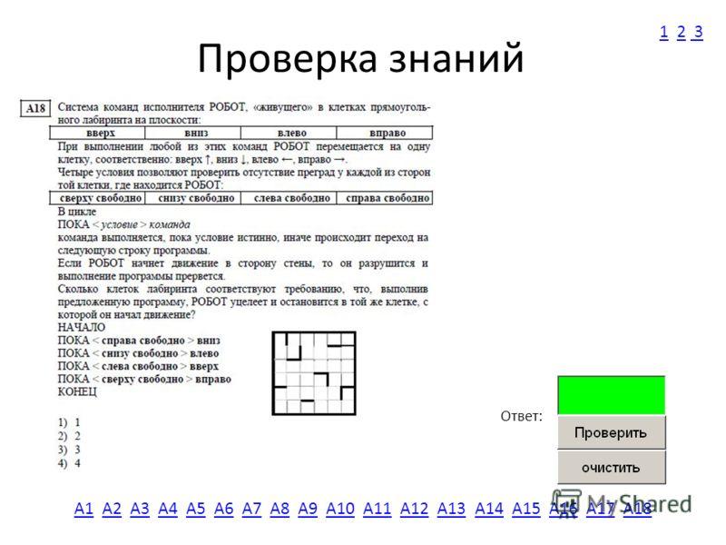 Проверка знаний Ответ: А1А1 А2 А3 А4 А5 А6 А7 А8 А9 А10 А11 А12 А13 А14 А15 А16 А17 А18А2А3А4А5А6А7А8А9А10А11А12А13А14А15А16А17А18 11 2 32 3